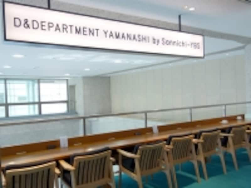 D&DEPARTMENT YAMANASHI by Sannichi-YBS