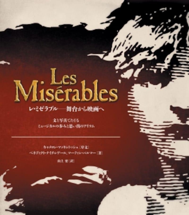 『レ・ミゼラブル――舞台から映画へ』(日之出出版)
