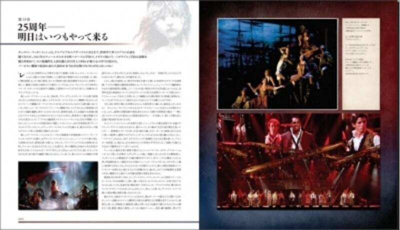 『レ・ミゼラブル――舞台から映画へ』より