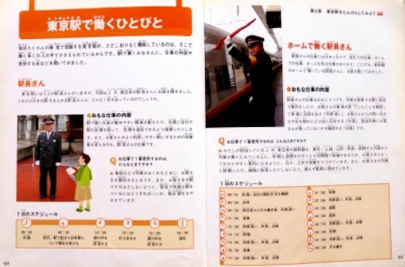 駅の大図鑑写真
