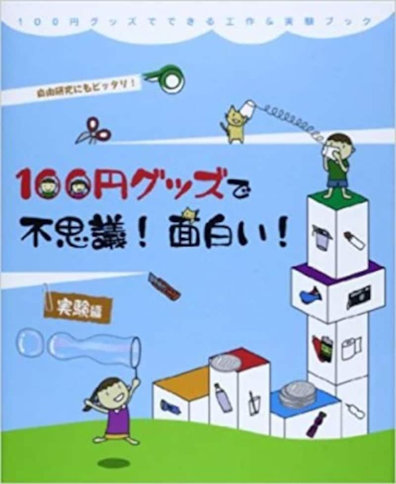 理科の自由研究におすすめの『100円グッズで不思議!面白い!実験編(100円グッズでできる工作&実験ブック)』