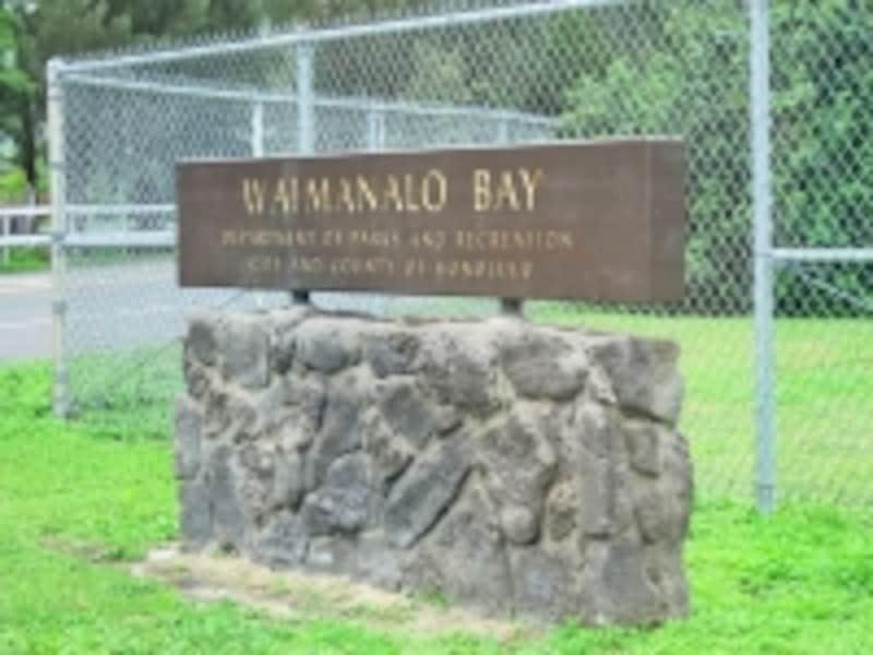 ワイマナロ・ベイ・ビーチパークへの入り口。ハイウェイからビーチは見えないので気を付けて