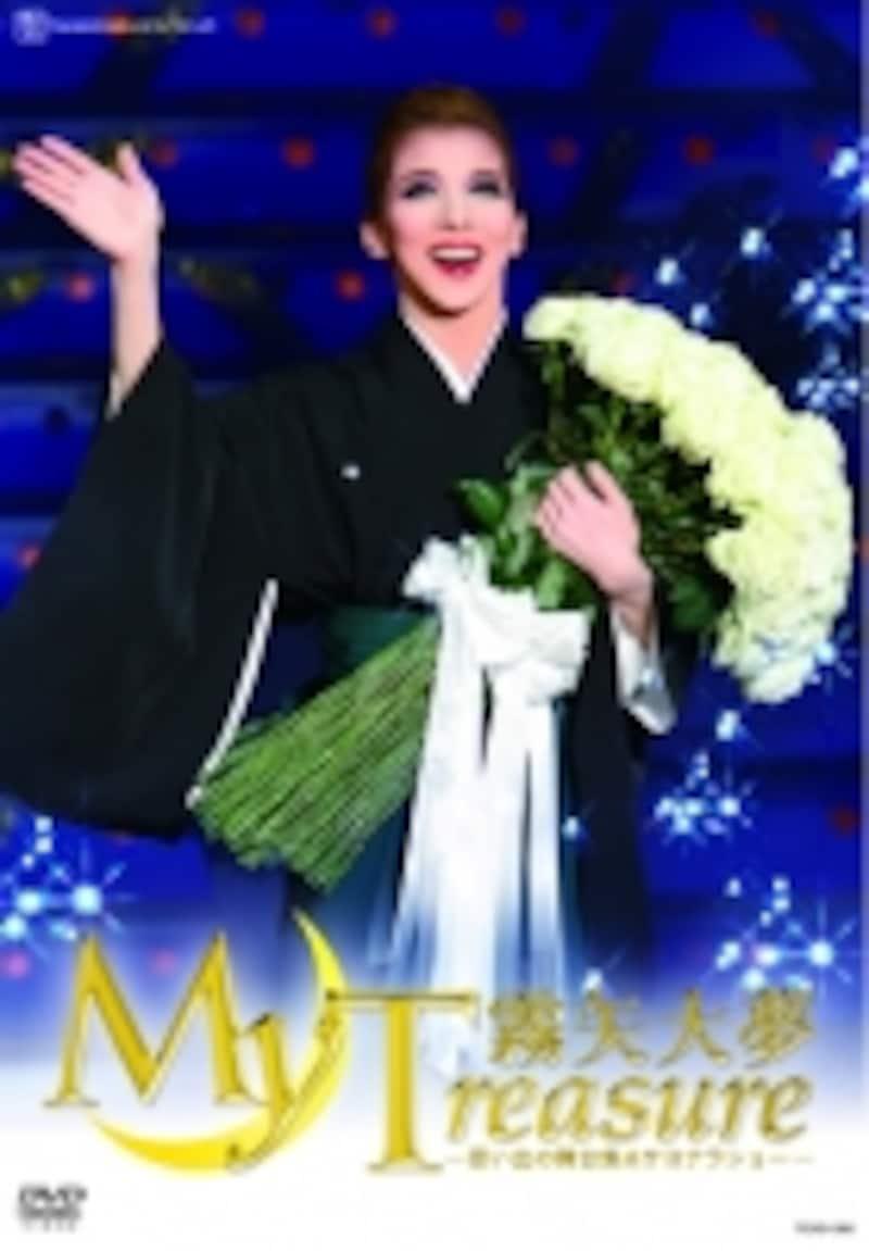 『霧矢大夢退団記念DVDundefined「MyTreasure-思い出の舞台集&サヨナラショー-」』