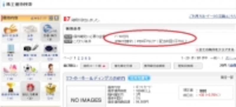 株主優待検索画面(SBI証券)