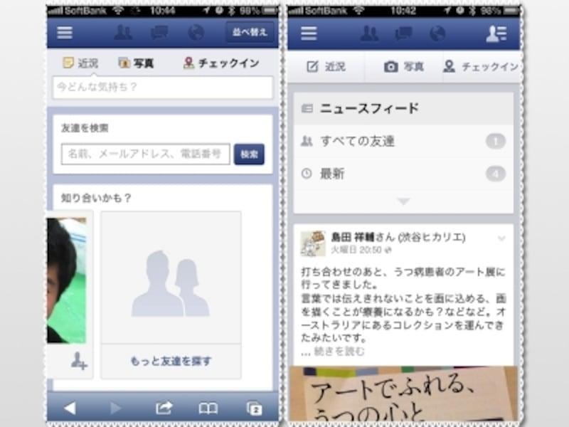 (左)iPhone5のSafariで表示したもの。下にページ移動やブックマークなどのアイコンが並んでいます。(右)同機種でFacebook公式アプリで表示したもの。全画面でFacebookの内容が表示されています