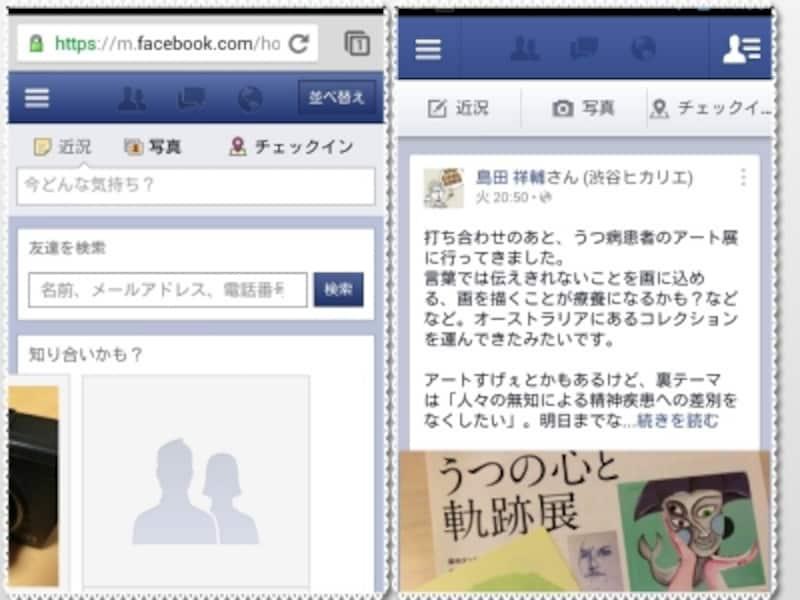 (左)AndroidウォークマンNW-F805のGoogleChrome(Webブラウザのひとつ)で表示したもの。上にURLなどが表示されています。(右)同機種でFacebook公式アプリで表示したもの。全画面でFacebookの内容が表示されています