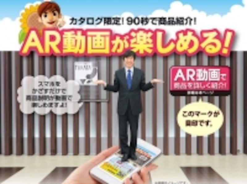 テレビでお馴染みの高田社長による商品説明映像が浮かび上がる