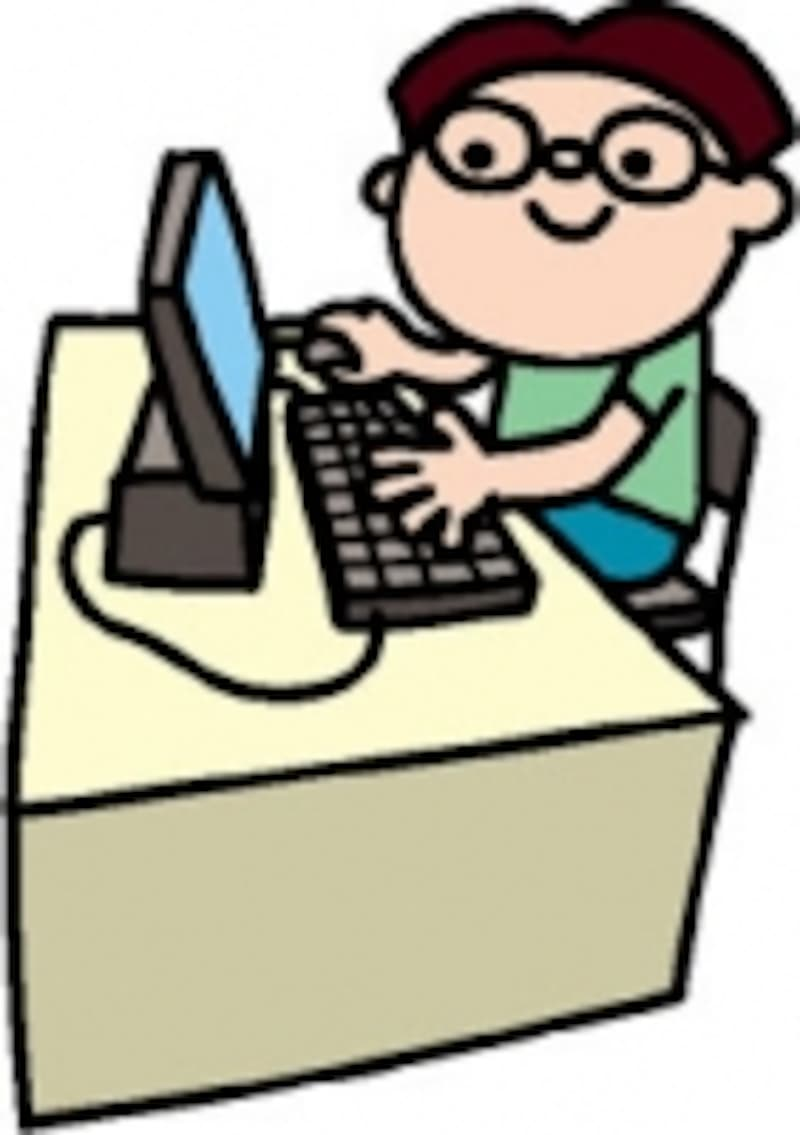 インターネットを使って効率よく情報収集しましょう