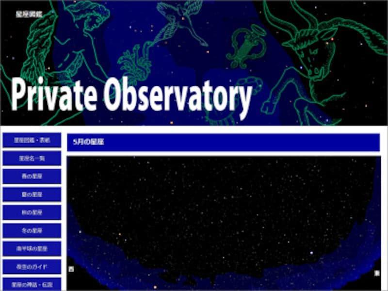 自由研究 天体観測・星の観察 星座図鑑