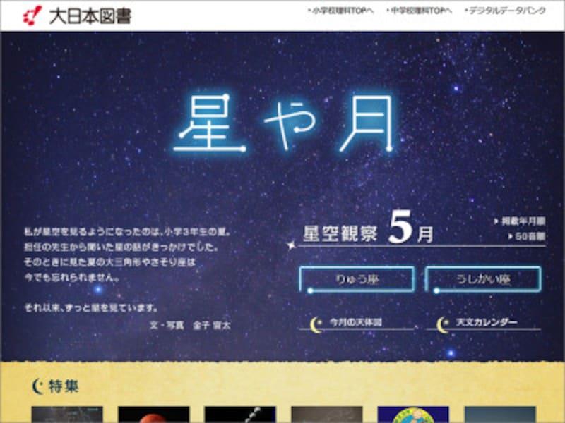 大日本図書デジタルデータバンク星や月