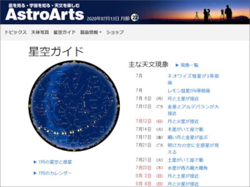 自由研究 天体観測・星の観察 AstroArts