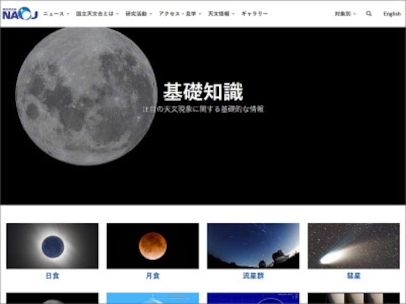 自由研究 天体観測・星の観察 国立天文台