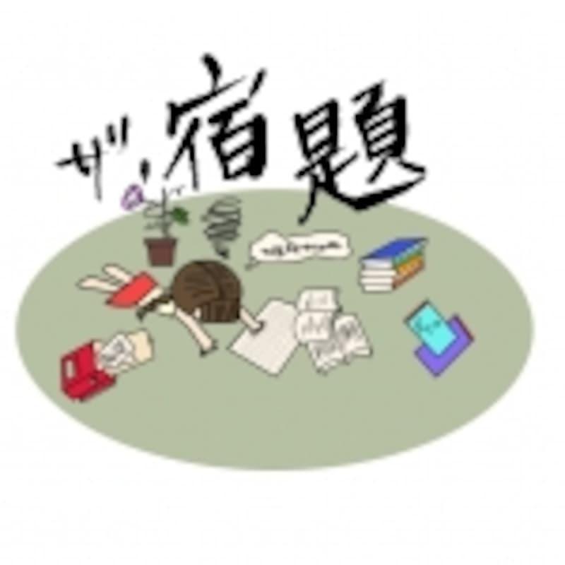 家ではなかなか夏休みの宿題がはかどらない!そういうときこそ塾を活用しましょう。