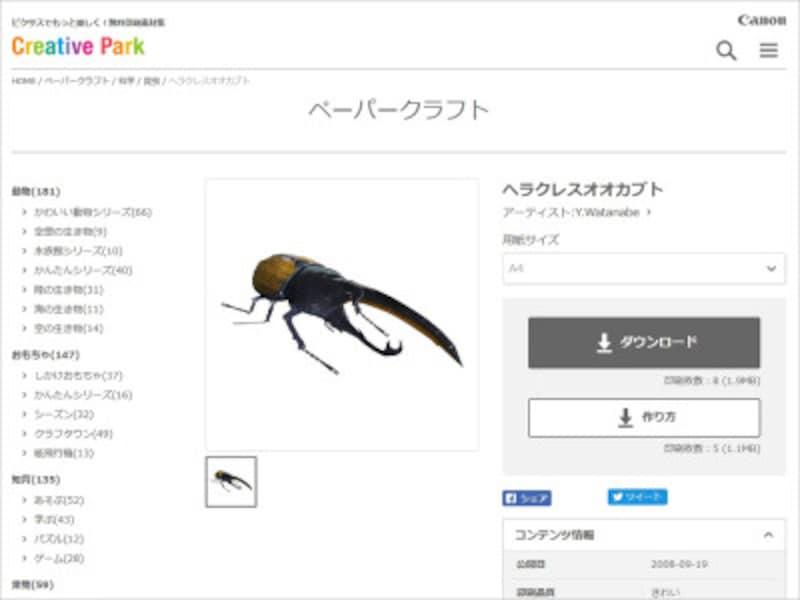 キヤノンクリエイティブパーク昆虫