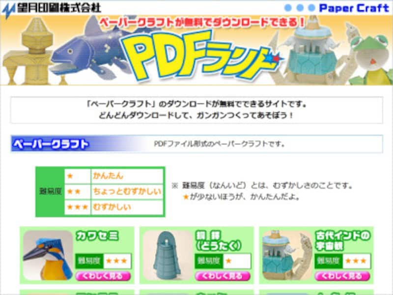 望月印刷株式会社PDFランド