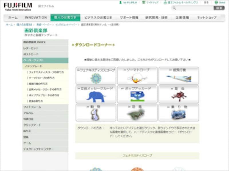富士フイルム画彩倶楽部(無料テンプレート素材集)