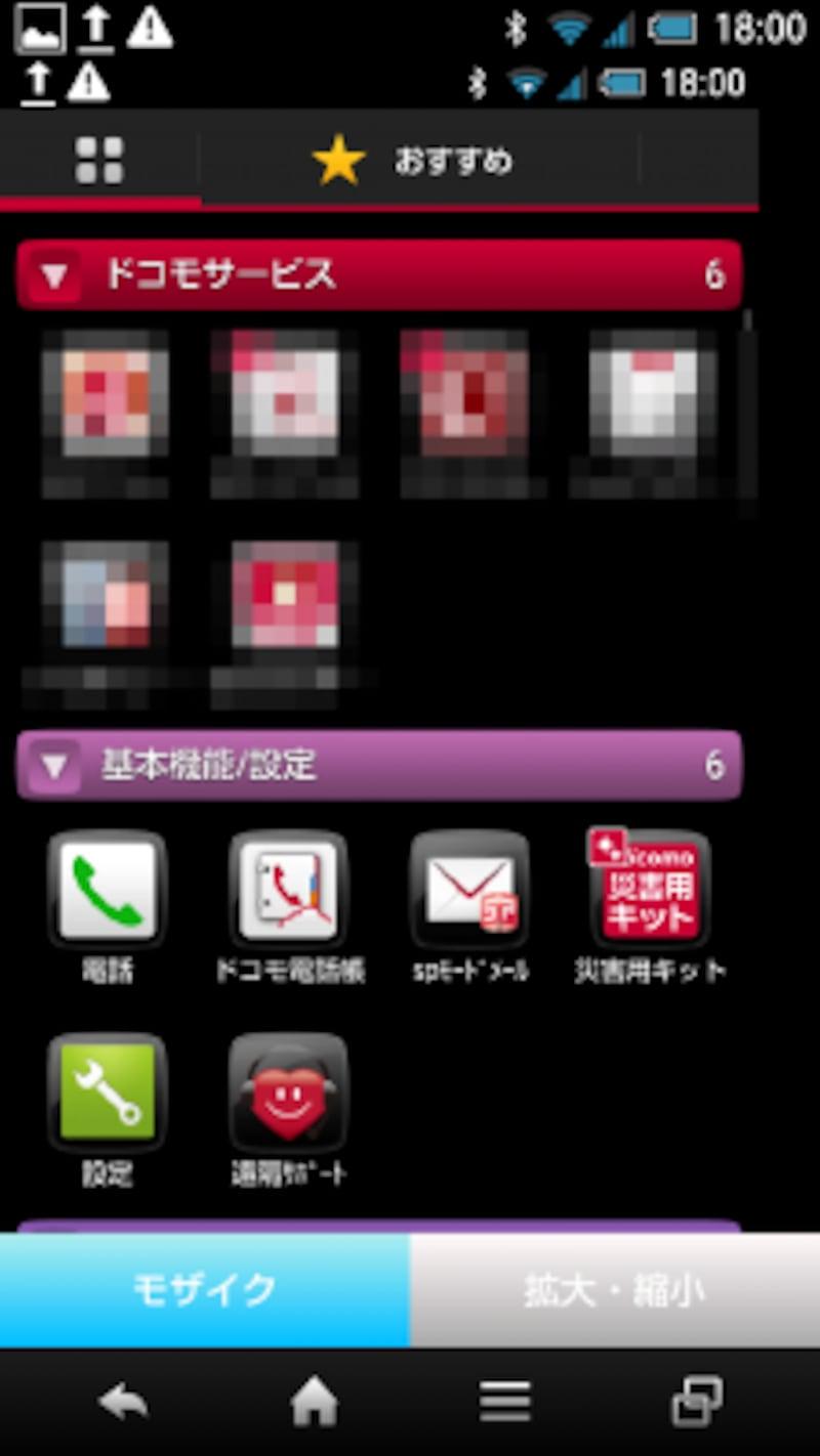 Androidスクリーンショット