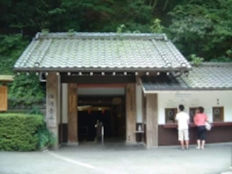 佐渡金山(2)/宗太夫坑・導遊坑コースの入口