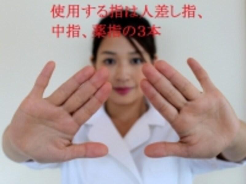 使う指は3本