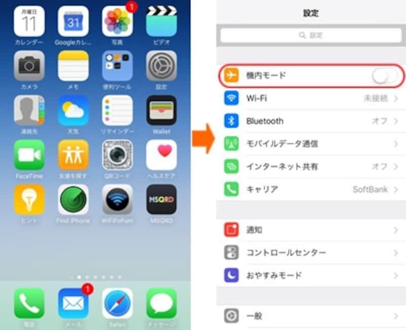 iPhone設定画面