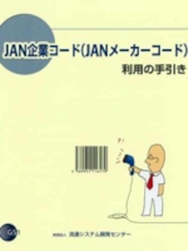 JAN企業コード利用の手引きを商工会議所、商工会でまず購入