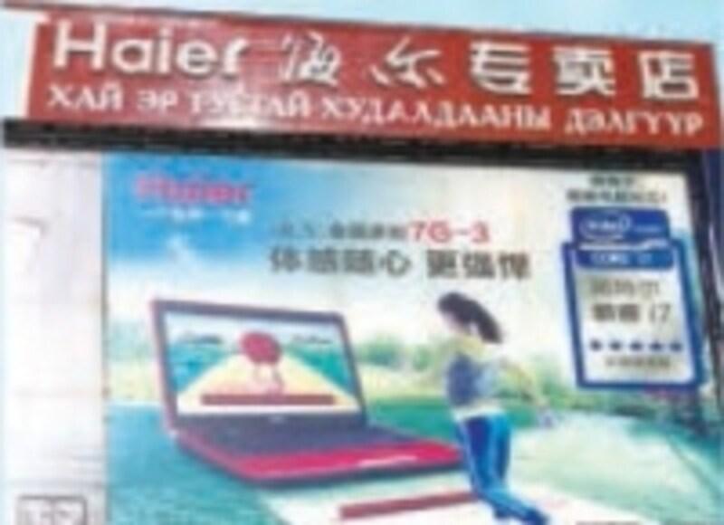 冷蔵庫や洗濯機などの製品でトップシェアを持ち、海外でも知名度が高まる海爾電器