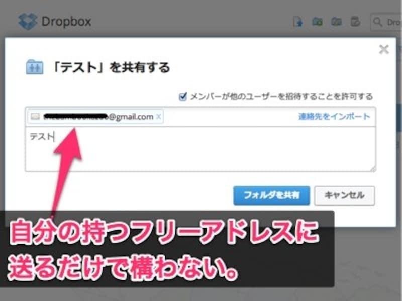 Dropbox-フォルダの共有2
