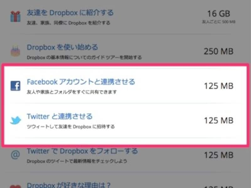 Dropbox-SNS連携
