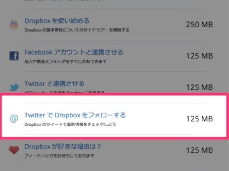 Dropbox-Twitterアカウントフォロー