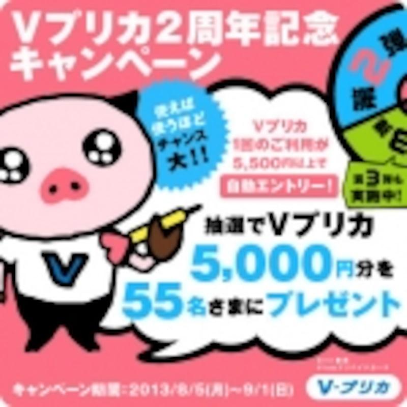 ライフではVプリカ2周年を記念して、抽選で総勢55名にVプリカ5000円分をプレゼントするキャンペーンを8月5日から9月1日まで実施