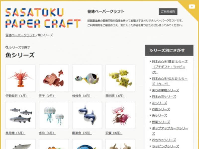 魚 ペーパークラフト 笹徳印刷株式会社ペーパークラフト魚シリーズ