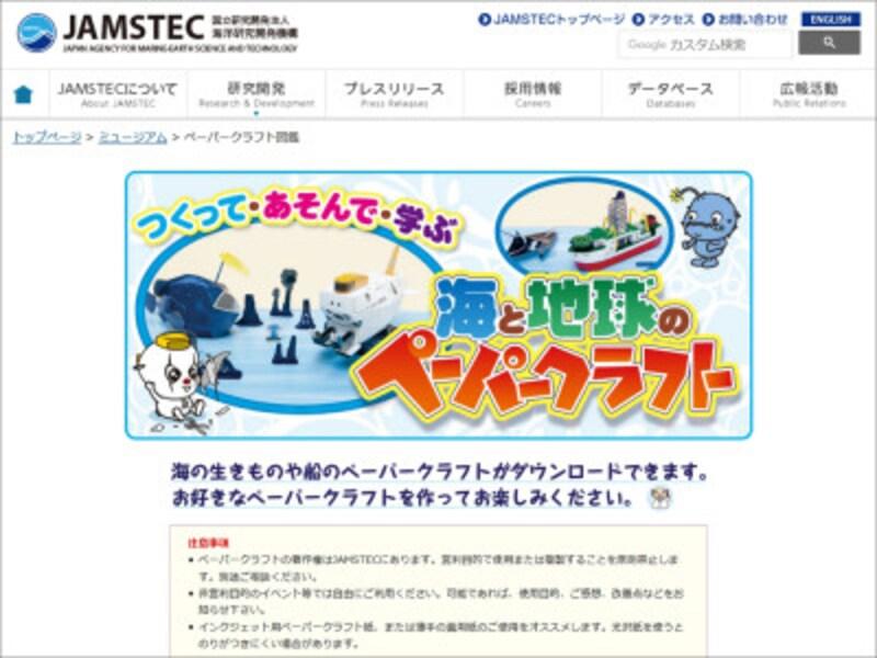 JAMSTEC海洋研究開発機構