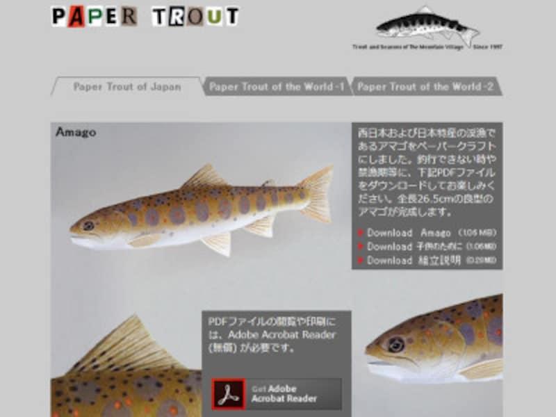 魚 ペーパークラフト 渓魚と山里の四季papertrout