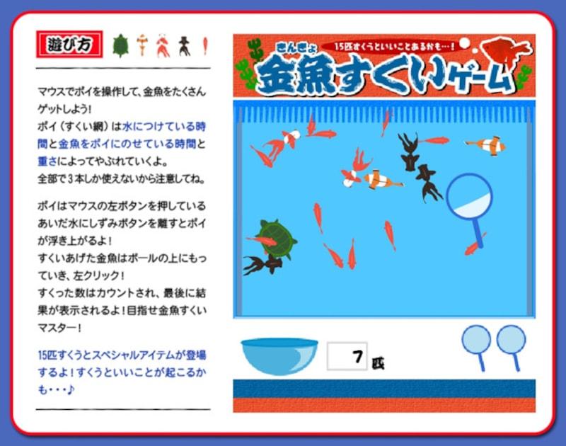 マウス練習ゲーム・遊び 森永夏祭り金魚すくいゲーム