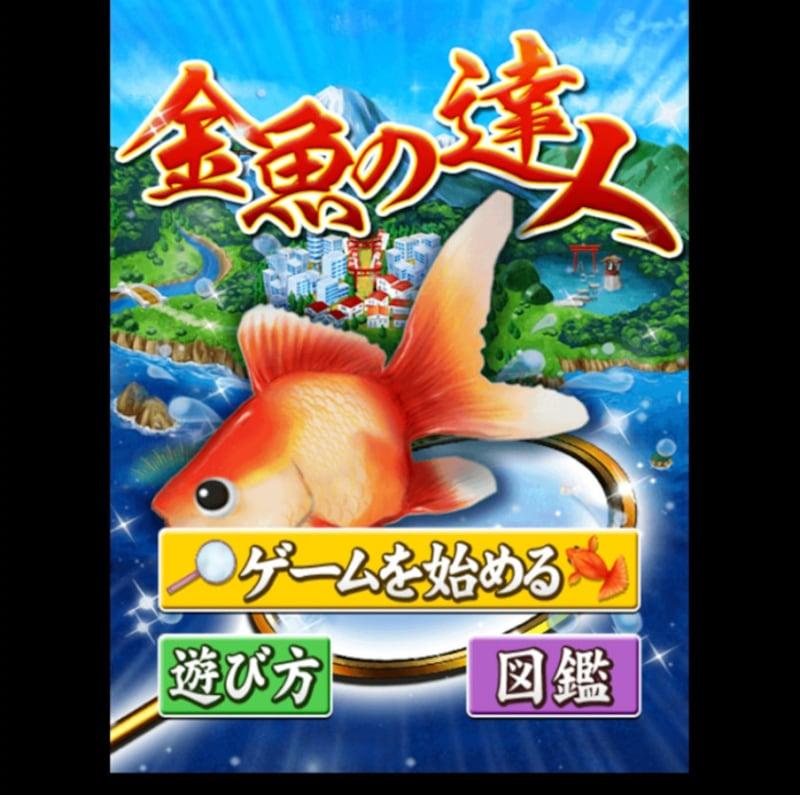 マウス練習ゲーム・遊び gooゲーム金魚の達人