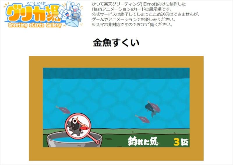 マウス練習ゲーム・遊び ぐりか場金魚すくい