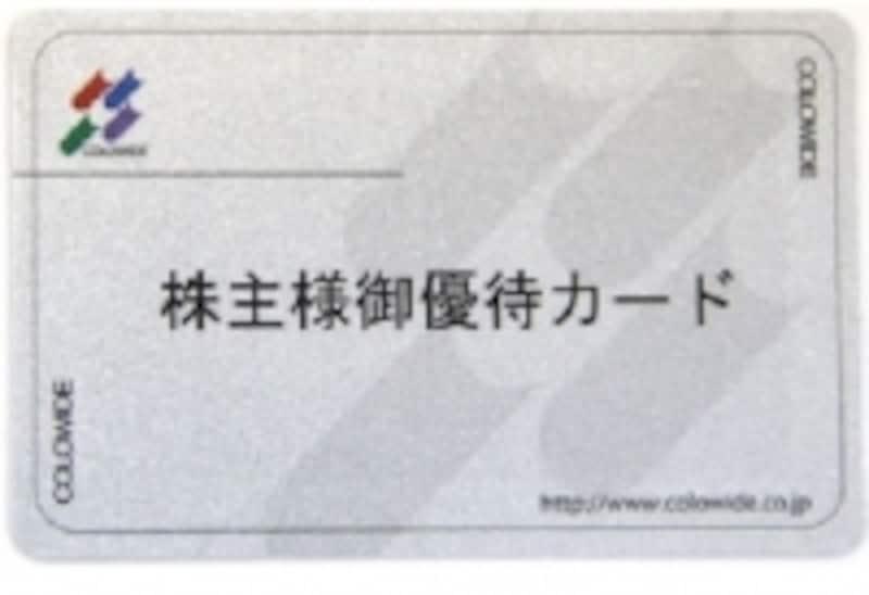コロワイド株主優待カード