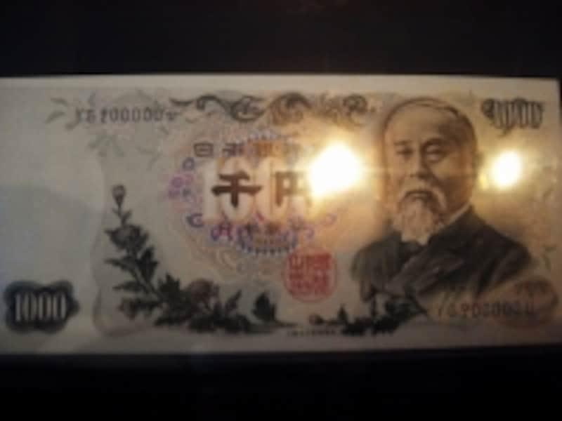 プレミアム紙幣