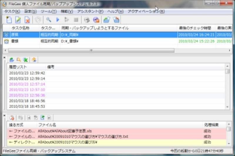 筆者お薦めのフリーソフト「FileGee個人ファイル同期・バックアップシステム」の画面