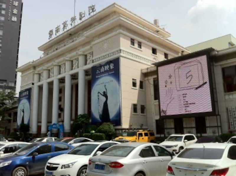 雲南芸術劇院