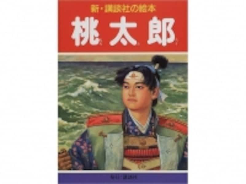 新・講談社の絵本『桃太郎』の表紙画像