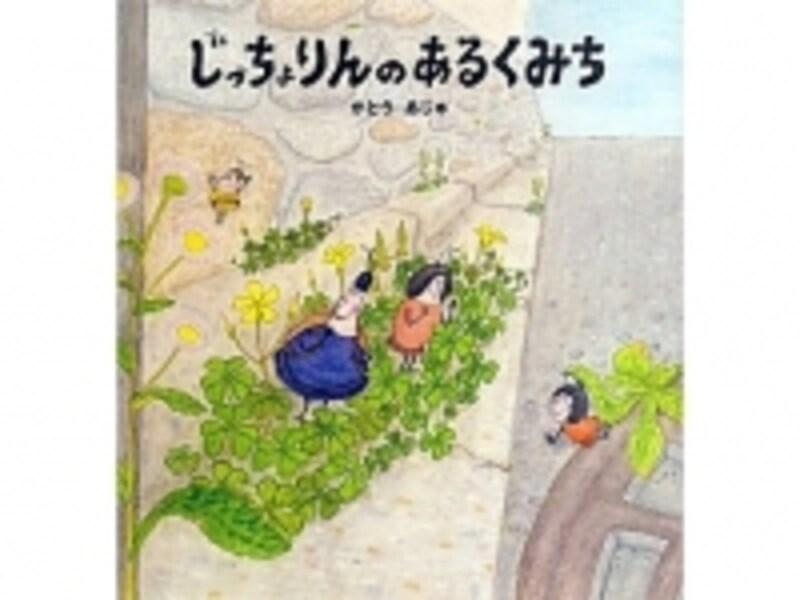 『じっちょりんのあるくみち』の表紙画像