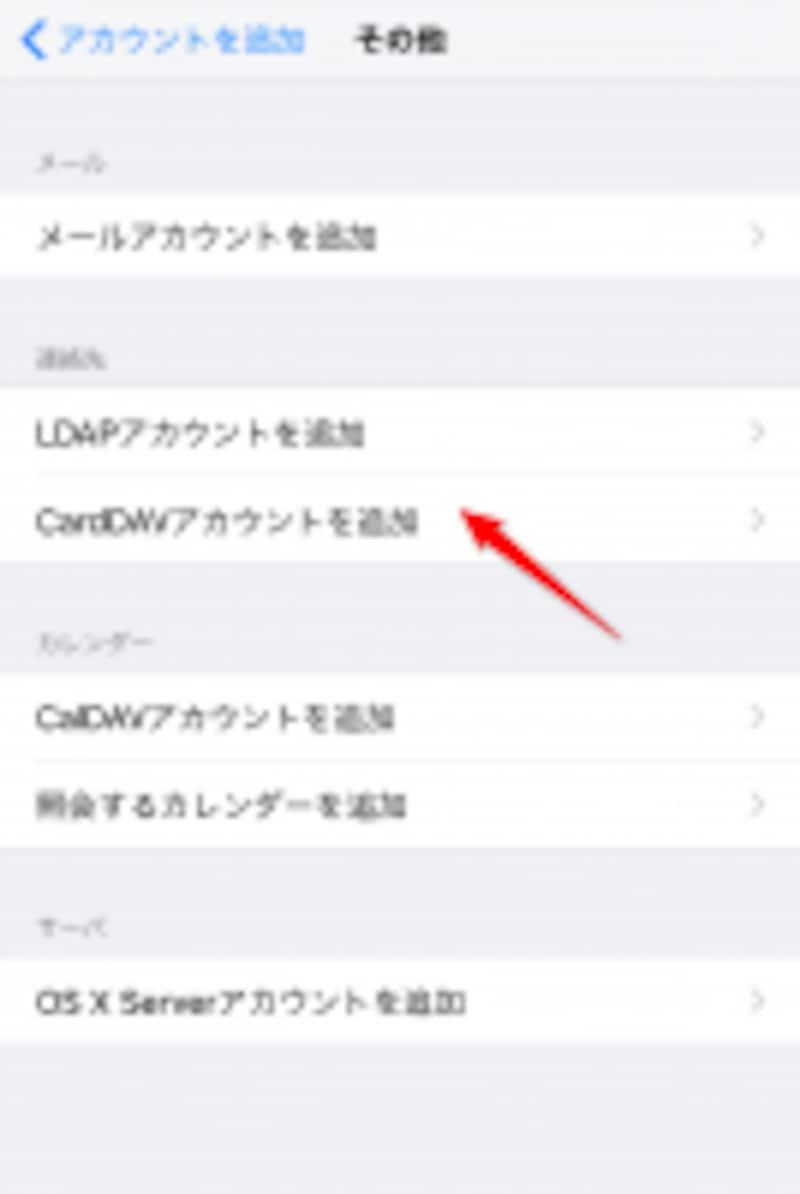 CardDAVアカウント