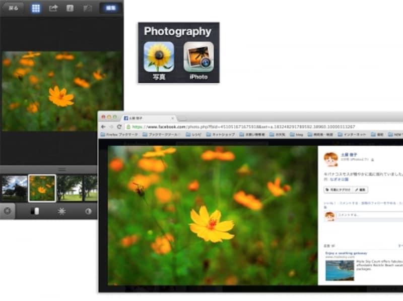 スマホなどの写真編集アプリを使えば、理想的な補正をしてすぐにSNSなどで共有できます。
