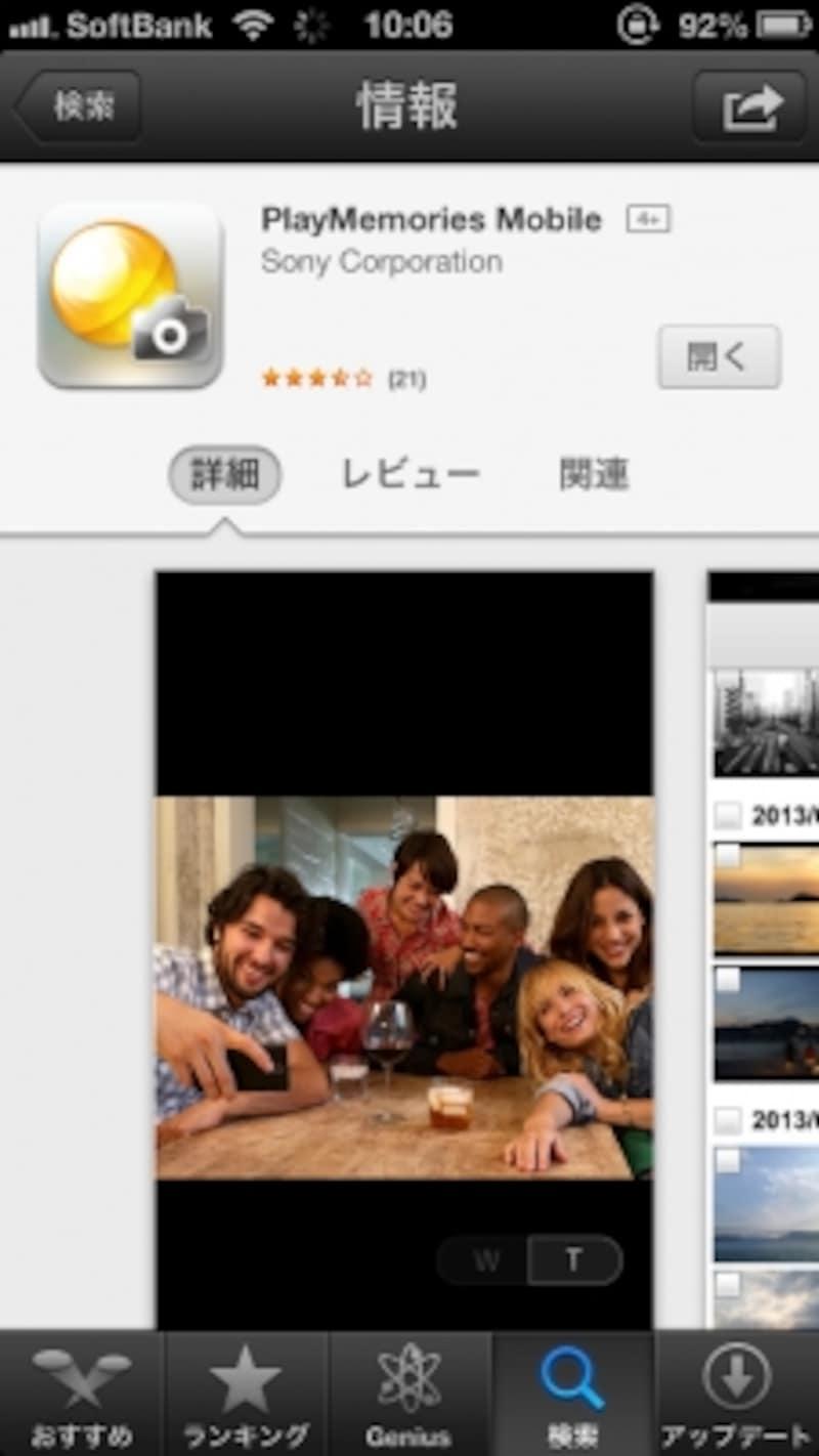 ここではSONYのNEX-5R用のアプリをiPhone5にインストールしています。