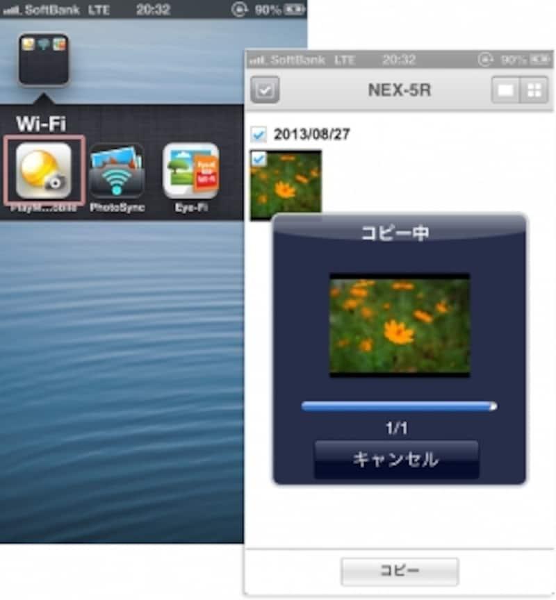Wi-Fi転送アプリによる写真の読み込みを確定すると、iPhoneの場合はカメラロールに保存されます。