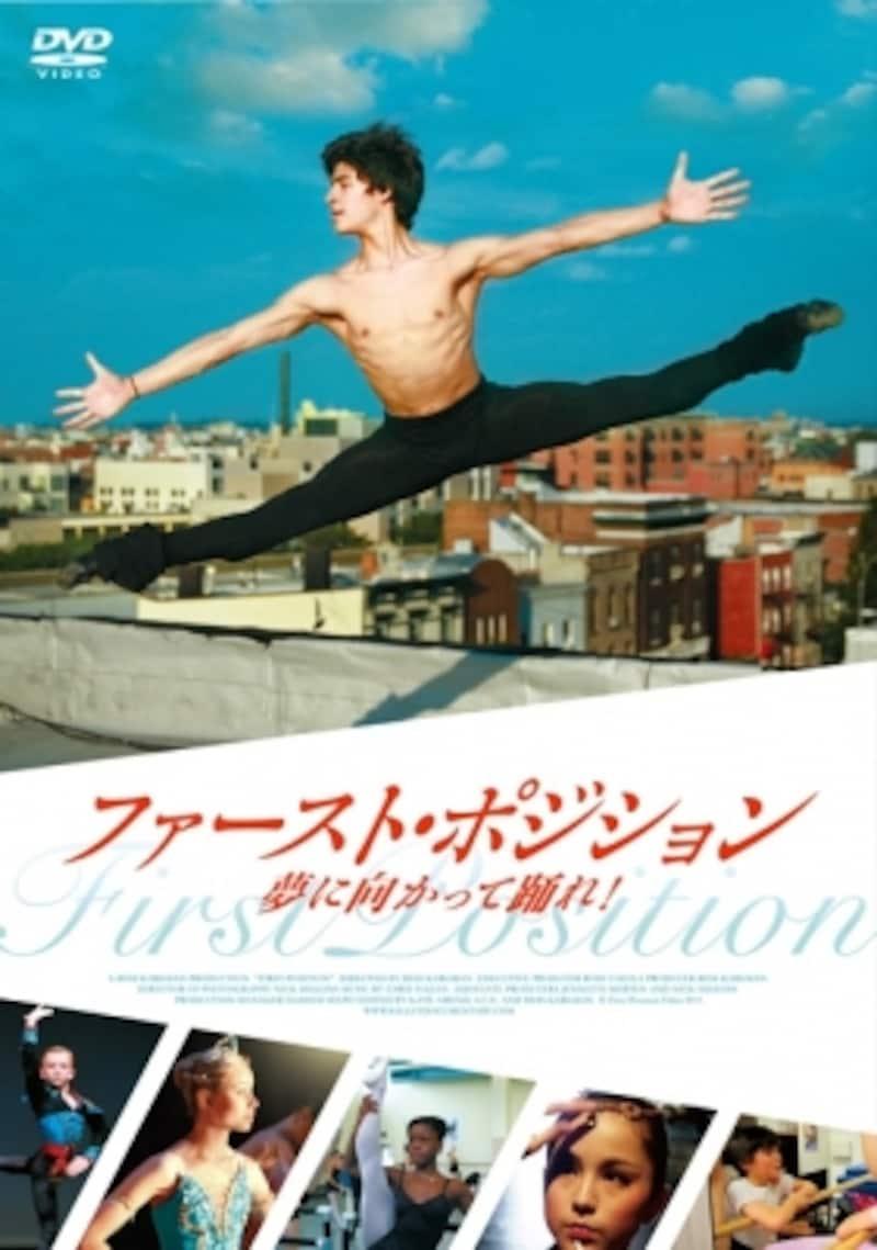 『ファースト・ポジションundefined夢に向かって踊れ!』