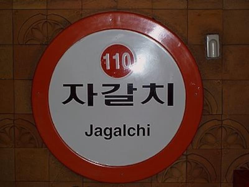 地下鉄は英語表記と駅番号を確認しながら利用しましょう~!