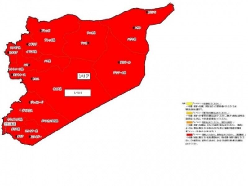 アラブの春で内戦に突入したシリアは全土退避勧告が続く(外務省海外安全ホームページより転載、情報は執筆時のもの)
