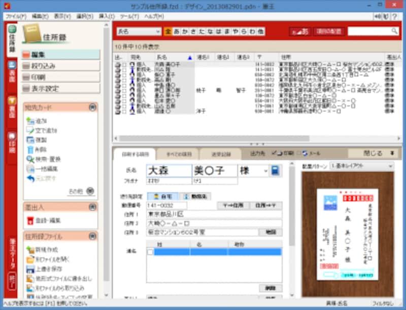 多機能モードの住所録。アイコン主体のボタンが文字主体のボタンに変更されて、はじめてのユーザーでも分かりやすくなっています